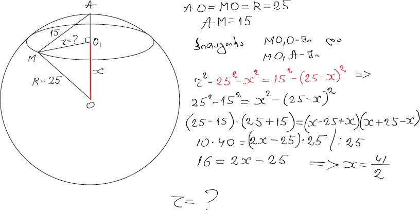 geometr.png - 40.12 kB